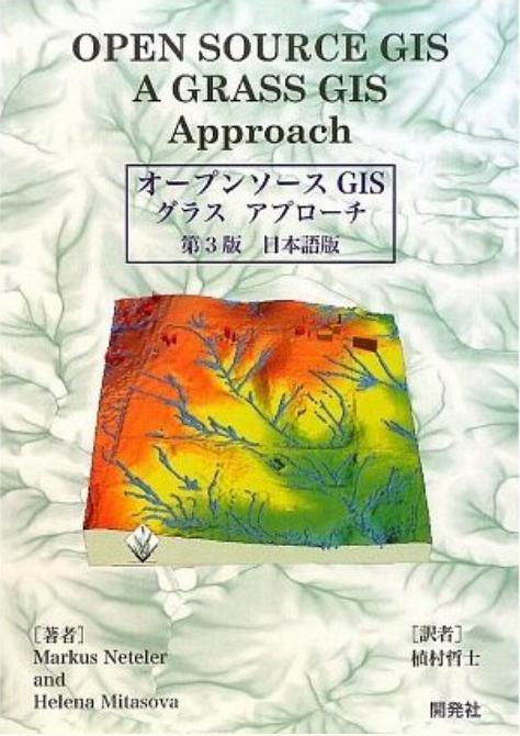 Open Source Gis Grass Book border=